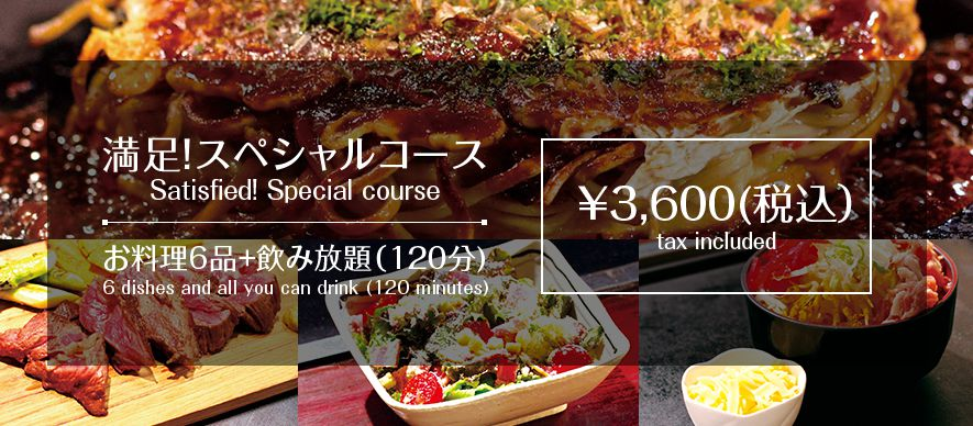 満足!スペシャルコース お料理6品+飲み放題(120分) Satisfied! Special course 6 dishes and all you can drink (120 minutes) \3.600(税込) tax included