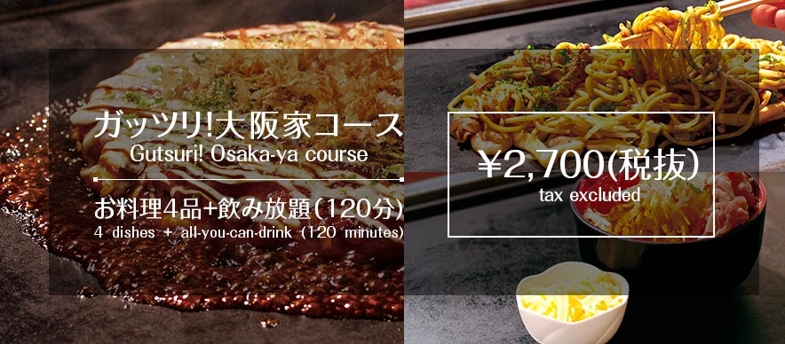 ガッツリ!大阪家コース お料理4品+飲み放題(120分)Gutsuri! Osaka-ya course 4 dishes + all-you-can-drink (120 minutes) \2.900(税込) tax included